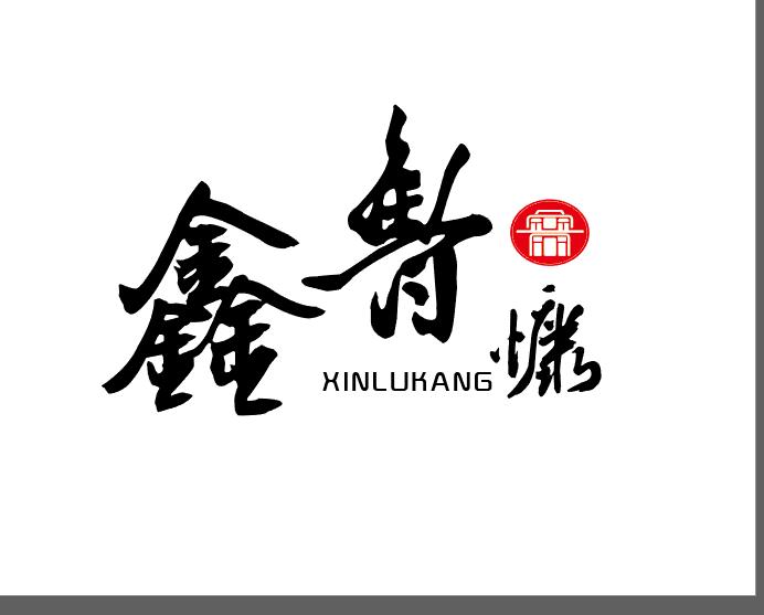 山东鑫鲁慷药业有限公司