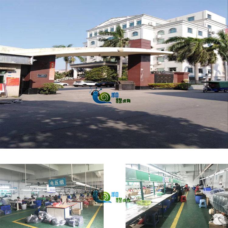 东莞市和穆皮具有限公司