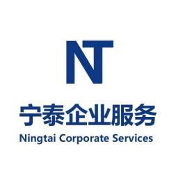 杭州宁泰企业服务有限公司