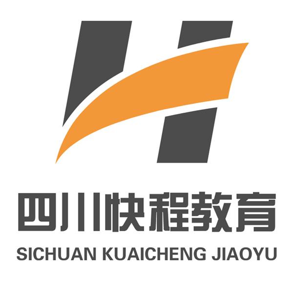 四川快程教育咨询有限公司