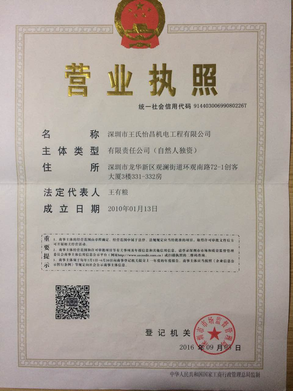 深圳王氏怡昌机电工程有限公司
