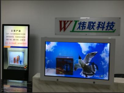 广州市炜联电子科技有限公司