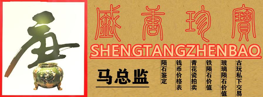 北京盛唐珍宝文化发展有限责任公司