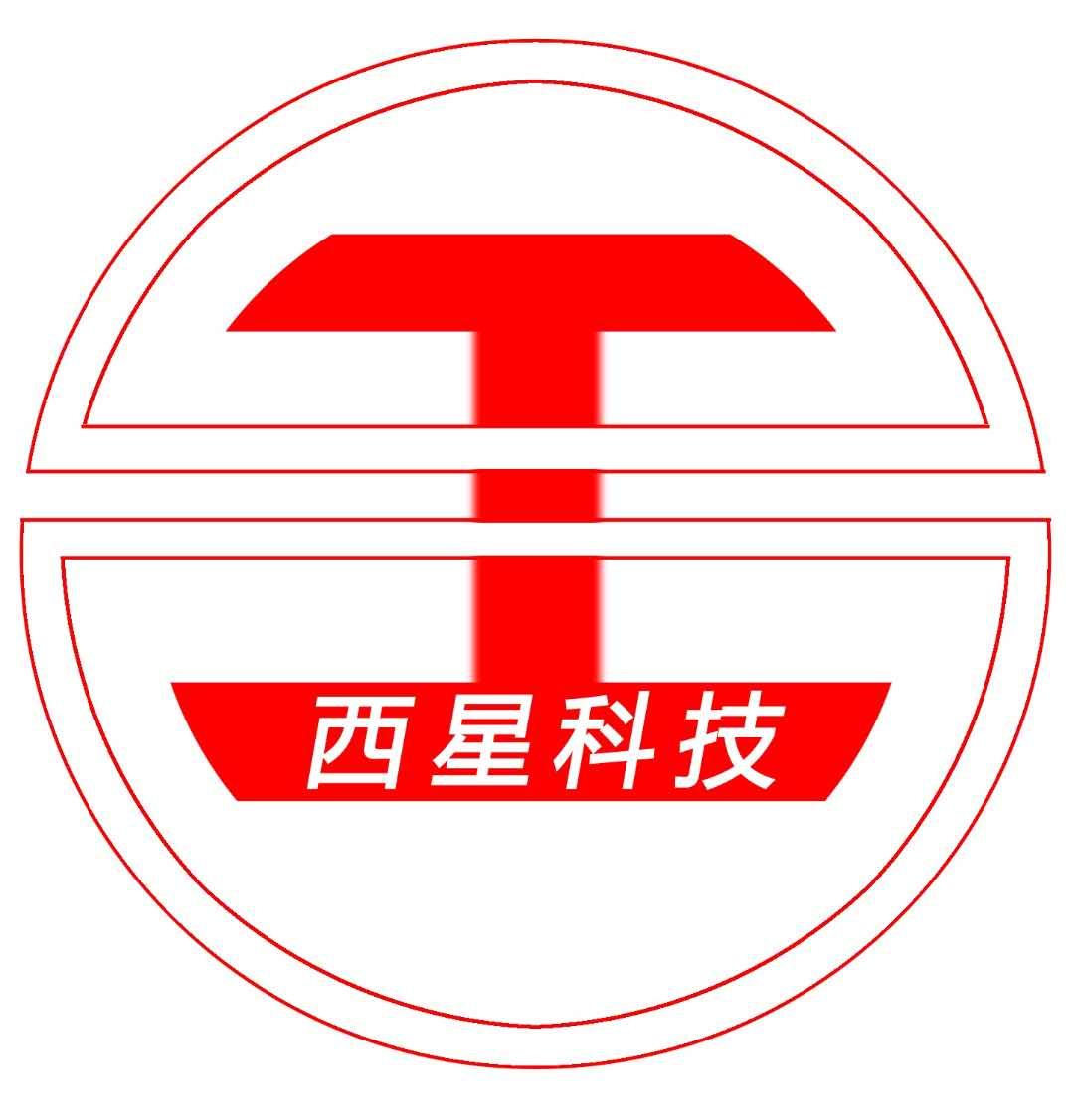 北京西星光电科技有限公司