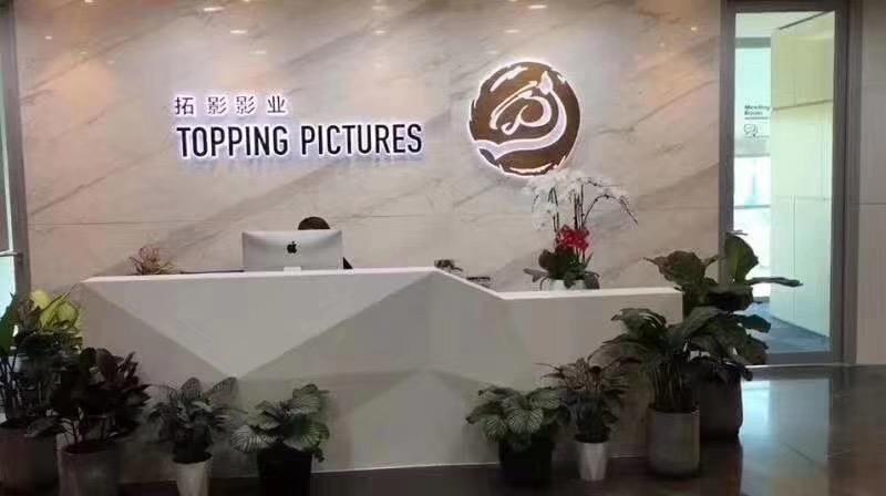 上海拓影影視文化傳媒有限公司