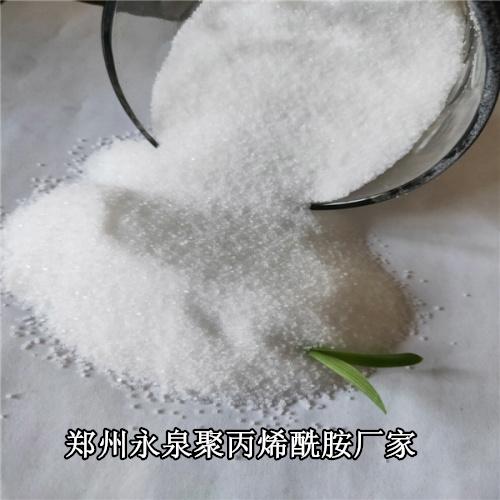欢迎您-酒泉固体非离子聚丙烯酰胺