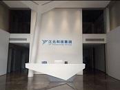 江元(重庆)科技集团股份有限公司