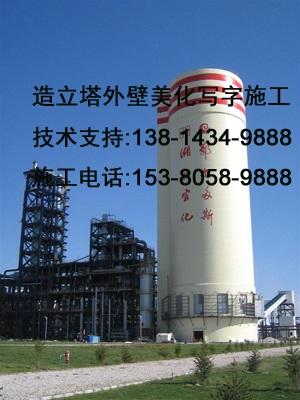 吕梁市(烟囱刷涂料)公司今片