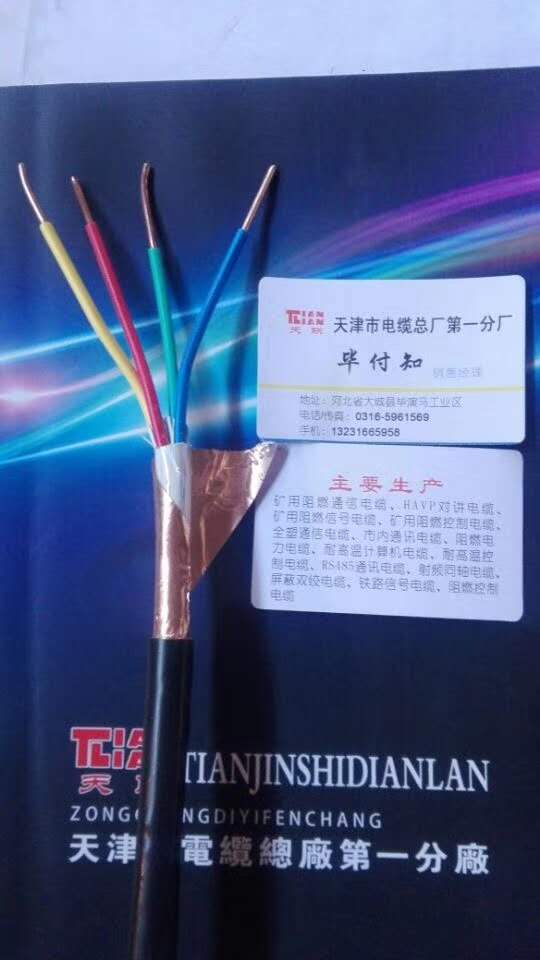 南京PTY23-48X1.0铝护套铁路信号电缆多少钱