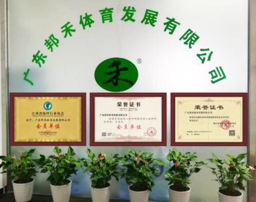 广东邦禾体育发展有限公司