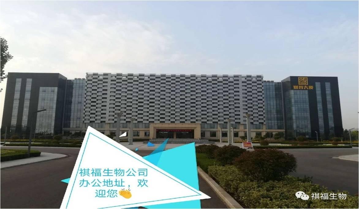 泰安市祺福生物科技發展有限公司