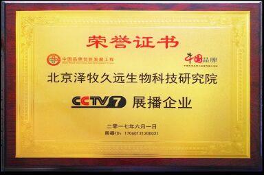 北京澤牧久遠生物科技研究院