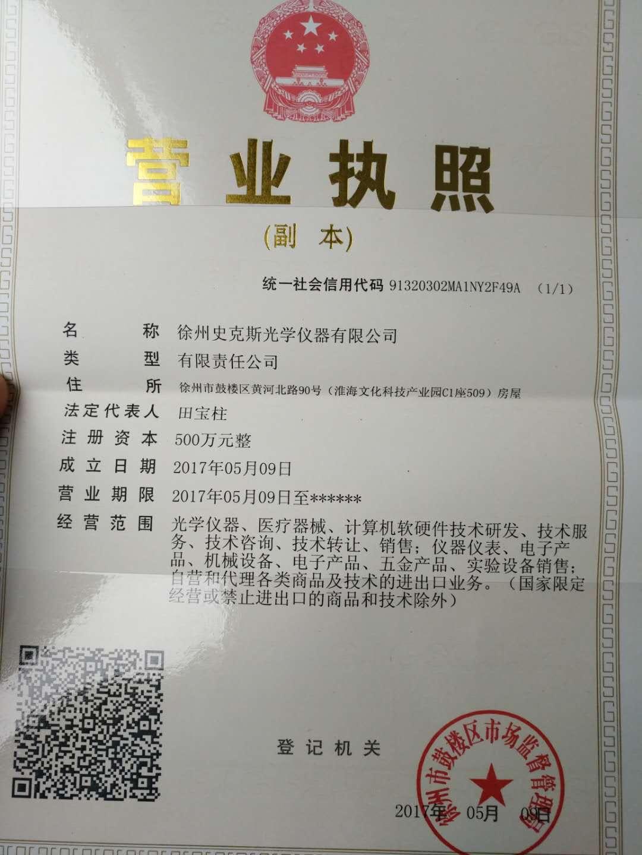徐州史克斯光學儀器有限公司