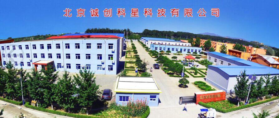 北京誠創科星科技有限公司
