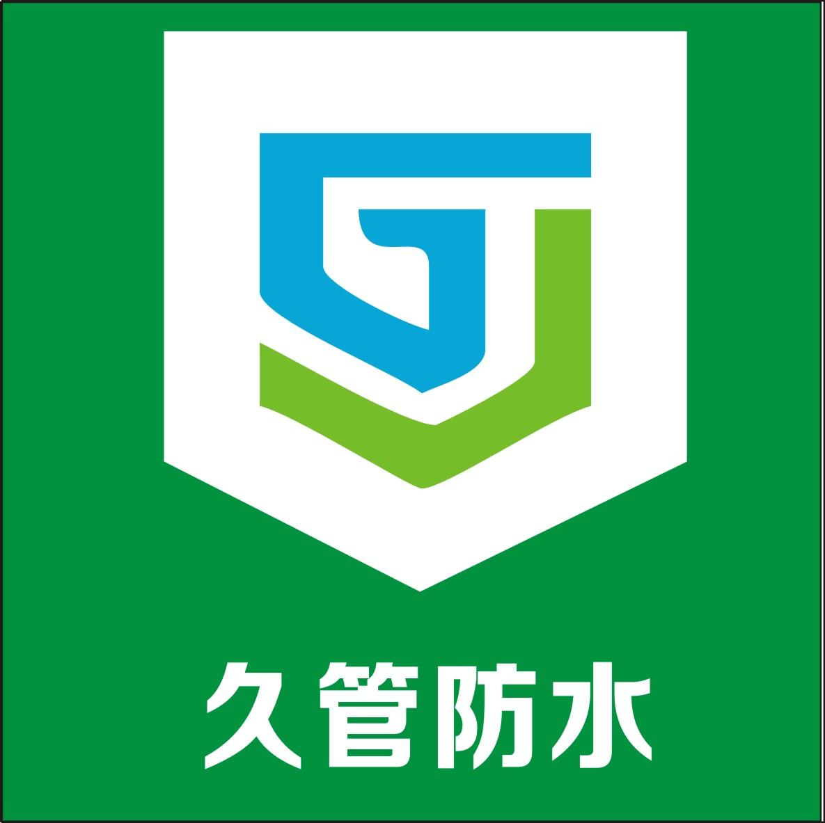 广州久管建材有限公司