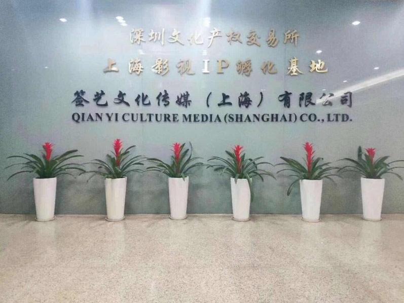 签艺文化传媒上海有限公司
