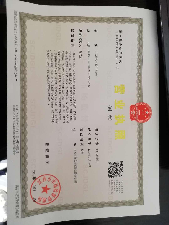 宜昌信凡科技有限公司