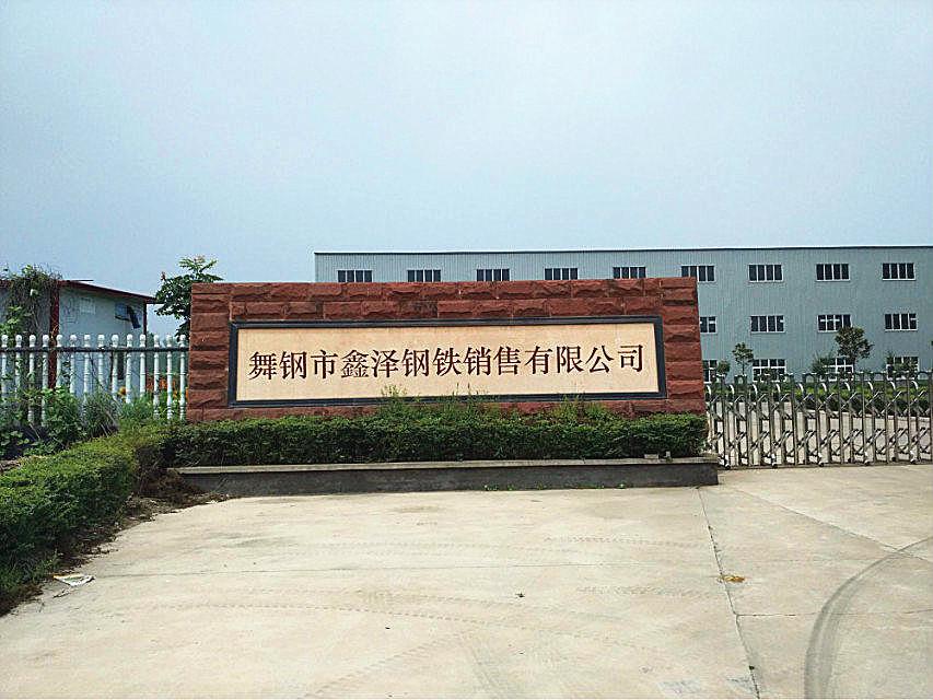 舞钢市鑫泽钢铁销售有限公司