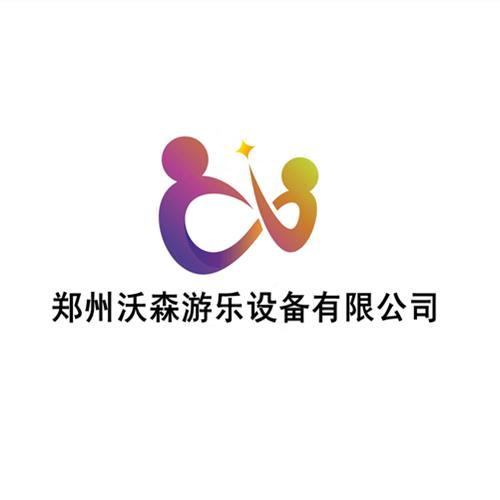郑州沃森游乐设备有限公司