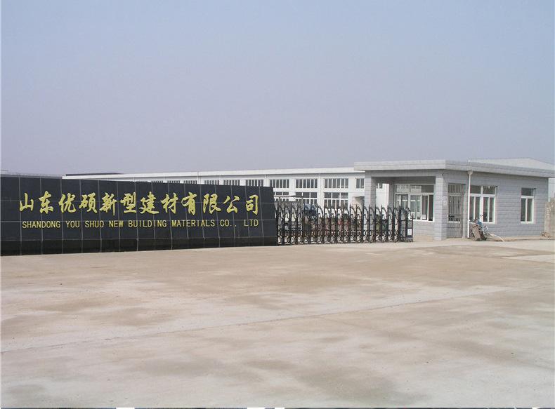 山东优硕新型建材有限公司