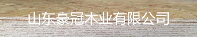山东豪冠木业有限公司