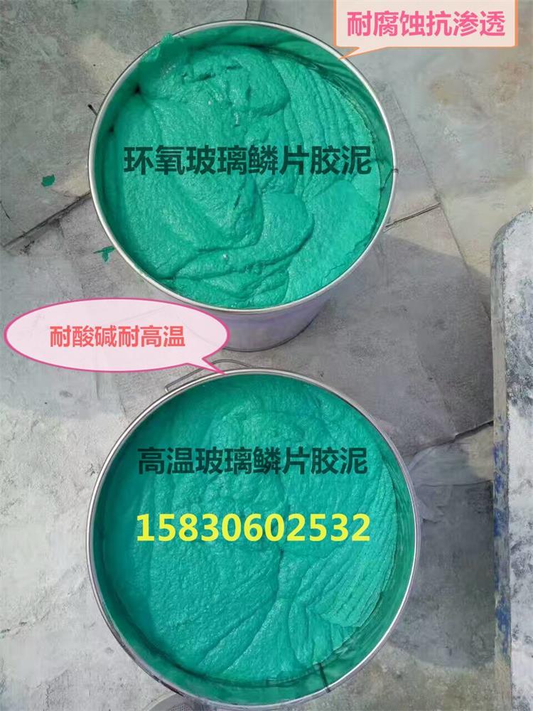 厦门环氧树脂鳞片涂料带料施工价格