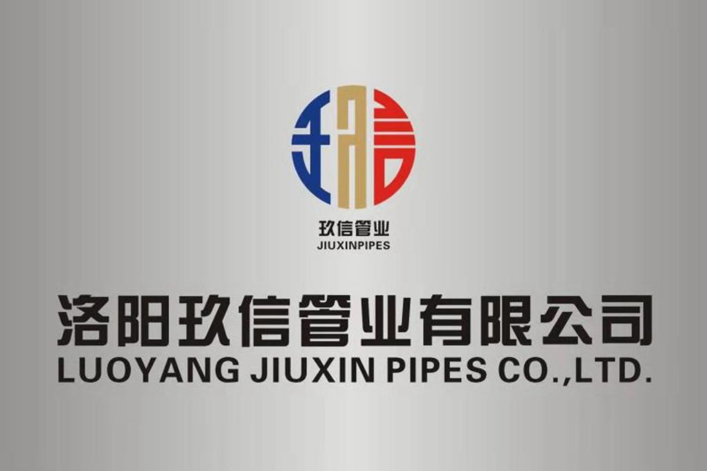 洛陽玖信管業有限公司