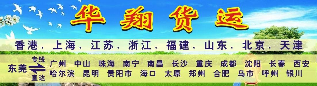 东莞市华翔货运有限公司