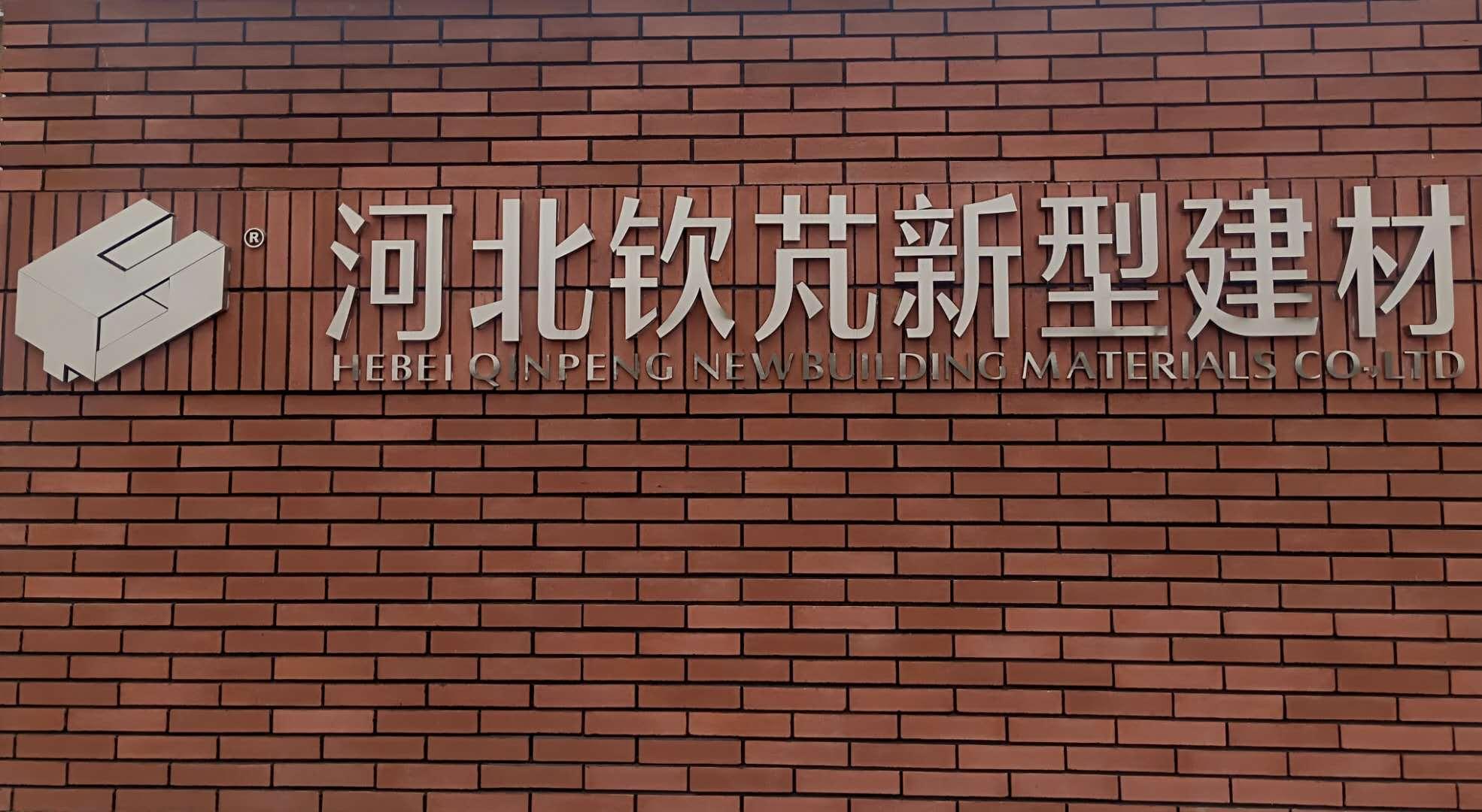 河北欽芃新型建材有限公司