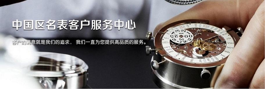 京时(北京)钟表有限公司