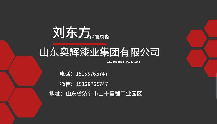 山東奧輝漆業集團有限公司