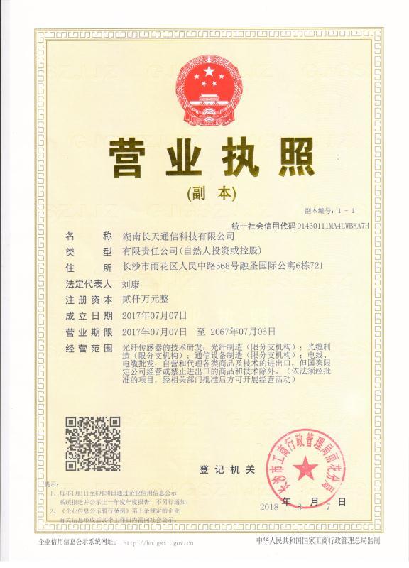 湖南長天通信科技有限公司