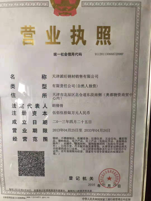 天津派旺钢材销售