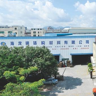 深圳市海龙钢结构材料有限公司