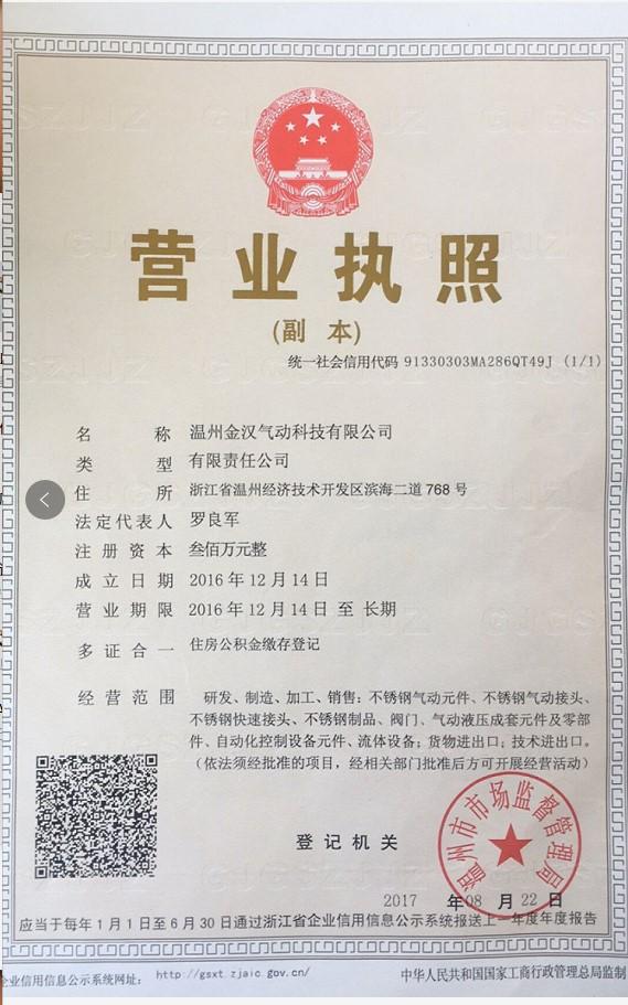 溫州金漢氣動科技有限公司