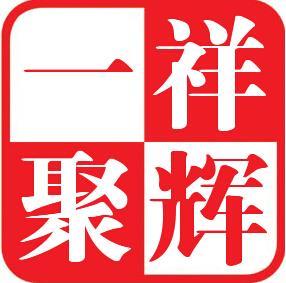 北京一祥聚辉科贸必威体育娱乐app