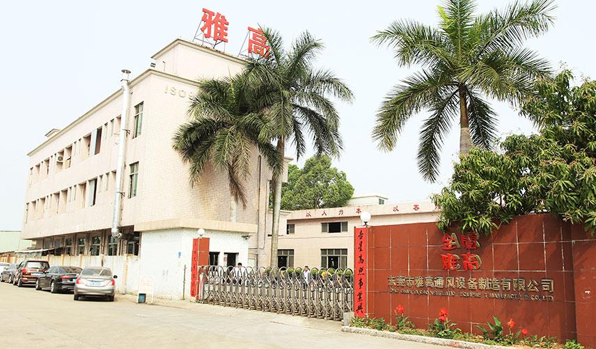 东莞市雅高通风设备制造有限公司