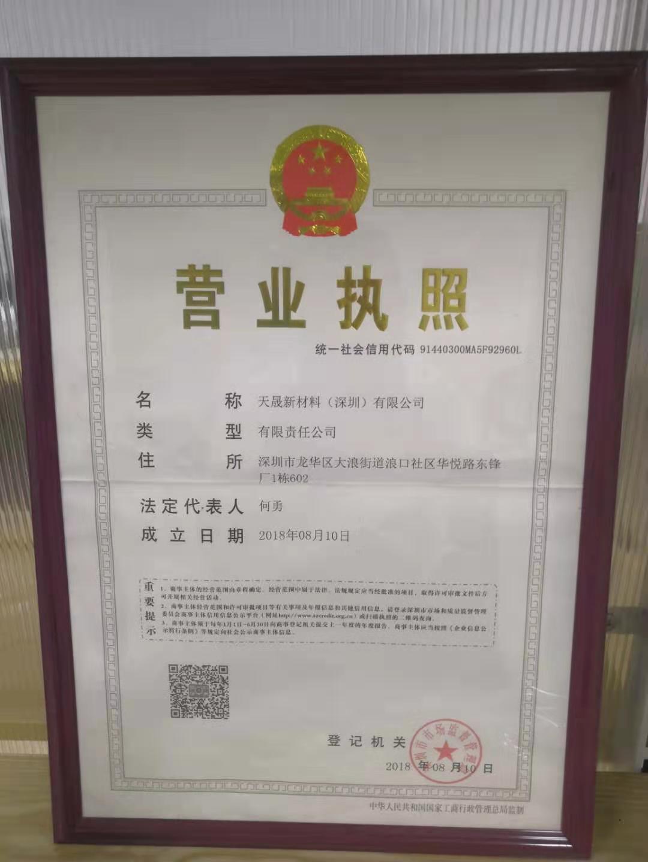 天晟新材料(深圳)有公司