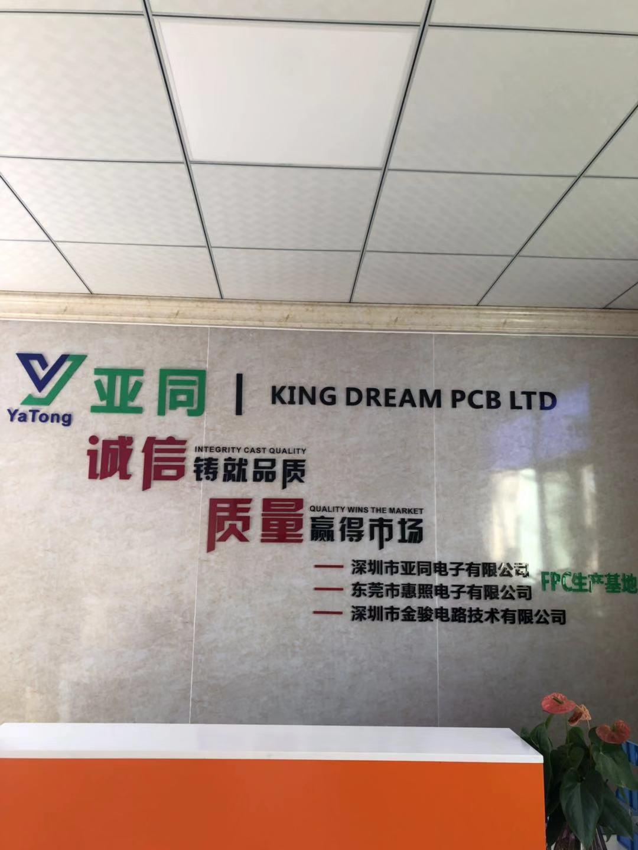 深圳市亚同电子有限公司