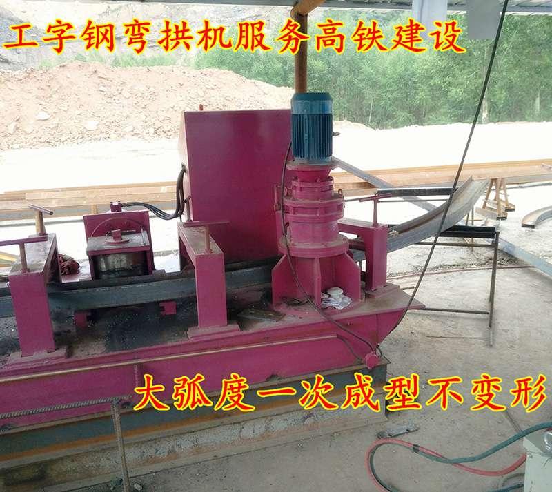 萨迦县液压系统弯拱机电动冷弯机行情