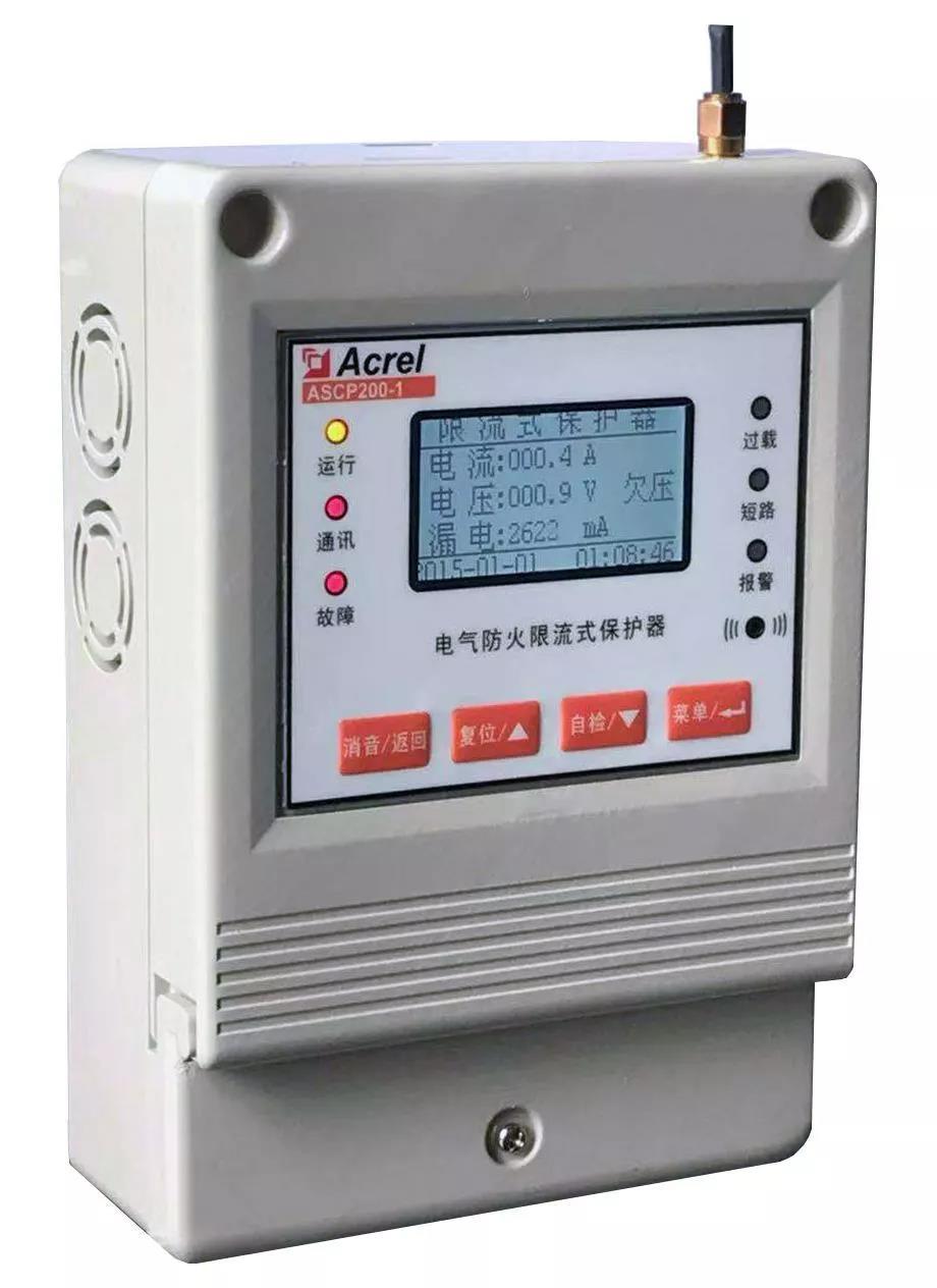 ASCP200-1型单相电气防火限流式保护器