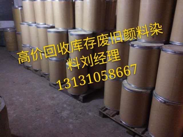 福建省漳州收购颜料厂家