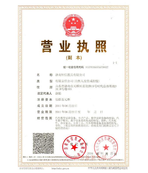 濟南恒信教具有限公司