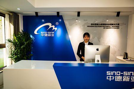 北京中德新亞建筑技術有限公司
