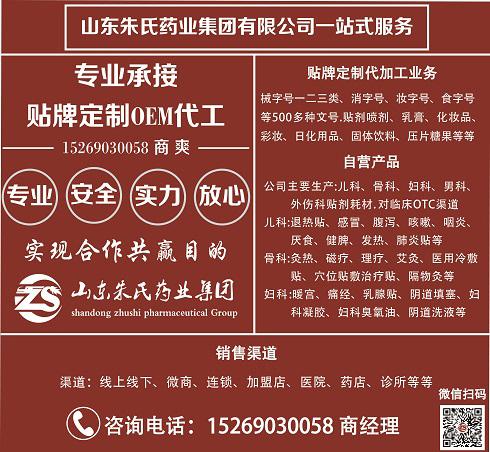 山東朱氏藥業集團有限公司