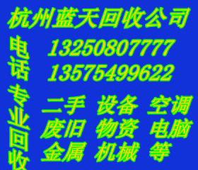 淳安空調回收廠家電話  常山舊變壓器回收廠家