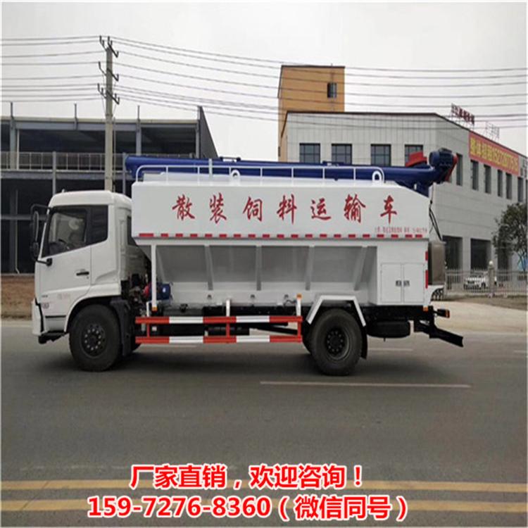 雞場豬場專用10噸運料車30方東風半掛散裝飼料車