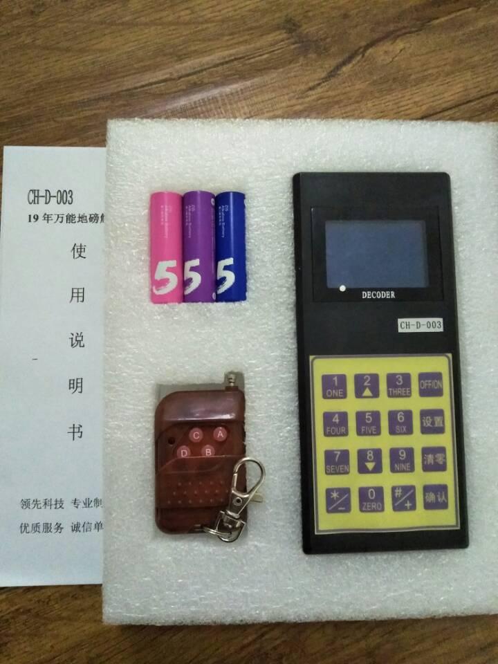 哈尔滨地磅无线遥控器免安裝不接线