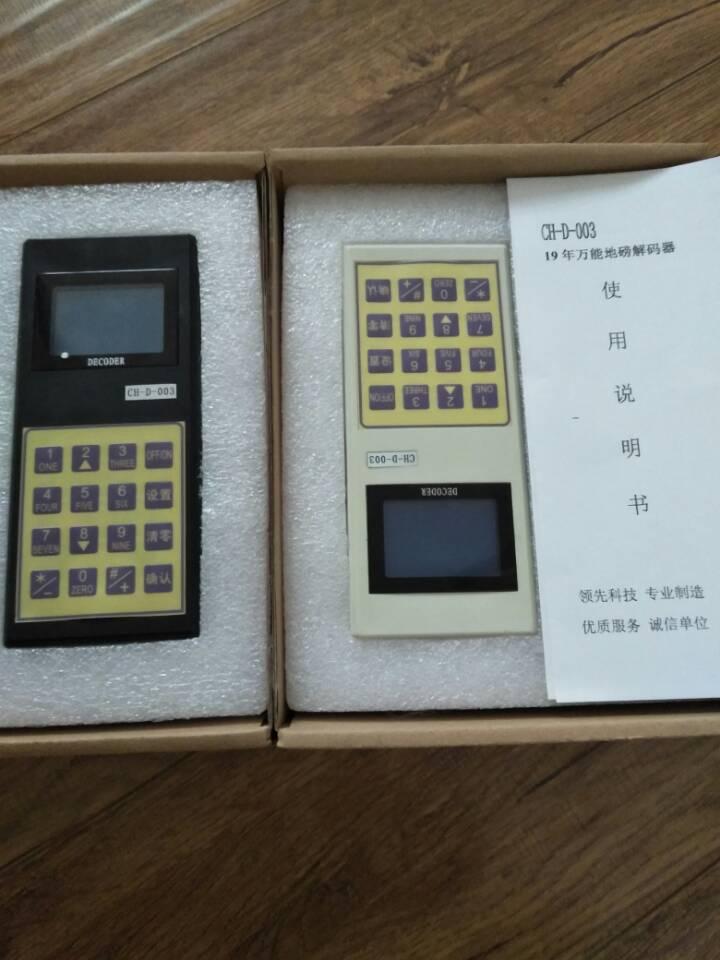 地磅电子遥控器价格/地磅无线遥控器图片