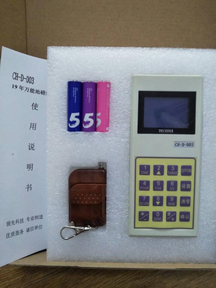 怎么用电子地磅解码器有售-任意控制
